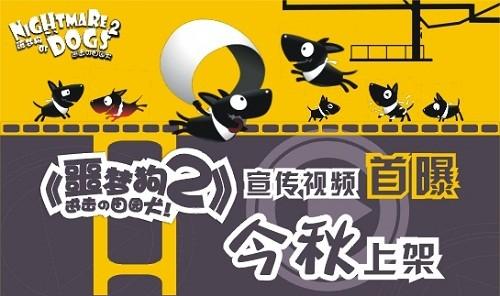 《噩梦狗2》宣传视频首曝