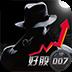 好股007(证券互动调研爆料平台)_图标