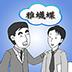 常用日语1000句_图标