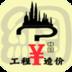 中国工程造价网_图标